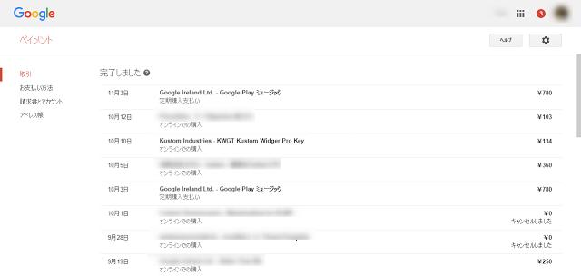 Google ウォレット Google ペイメント