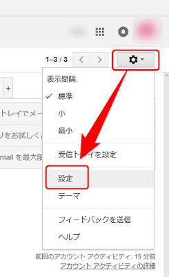Gmailの設定方法