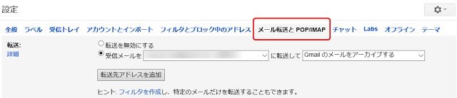 Gmailのメール転送