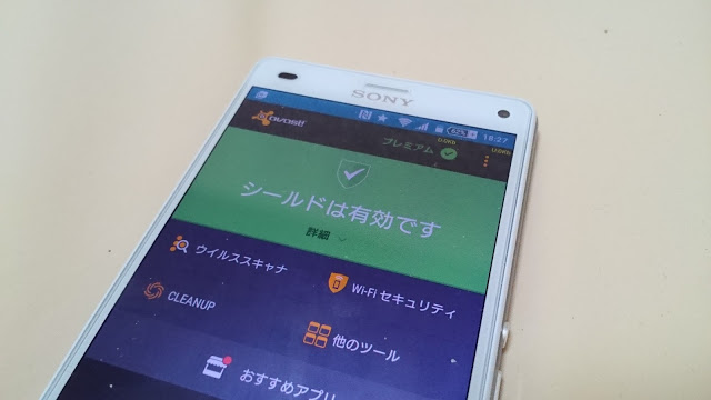 Androidのセキュリティアプリ