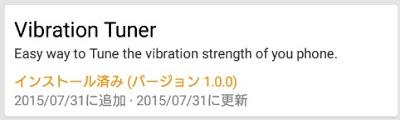 Xposedモジュール Vibration Tuner