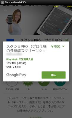 Androidアプリ「スクショPRO」