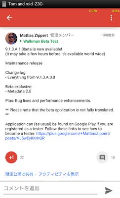 【Xperia】ミュージックアプリβ版が更新、9.1.3.A.1.0betaでメタデータ2.0実装