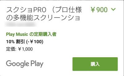 10%割引ってこういうことか!Google Play Music定期購入者の特典を確認する方法
