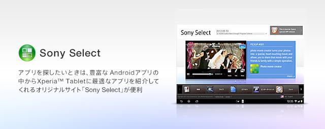 Sony Select サービス終了