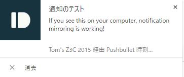 Pushbullet 通知