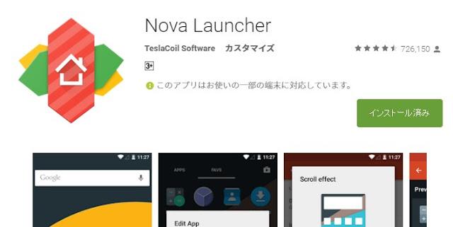 Nova Launcherがリニューアル、テーマカラーが特徴的、Primeも99円でセール中【サイバーマンデー】