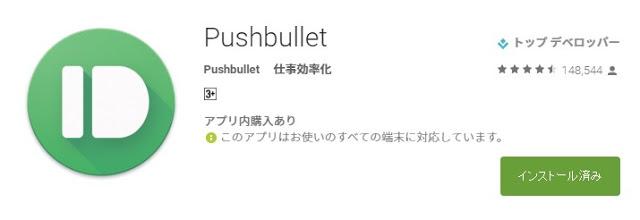 Pushbulletがアップデート、新機能「Remote Files」で他デバイスのストレージにリモートアクセス可能に