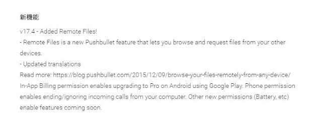 Pushbullet 更新情報