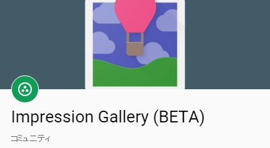 Impression Gallery (BETA)