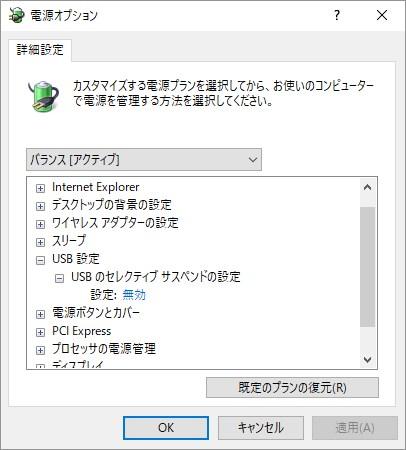 windows電源オプションのUSBのセレクティブサスペンドの設定項目