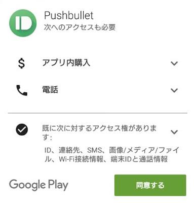 【悲報】Pushbullet、最新版で通知ミラーリングとユニバーサルコピー&ペーストが有料に…