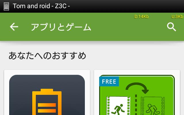Androidアプリ テスト