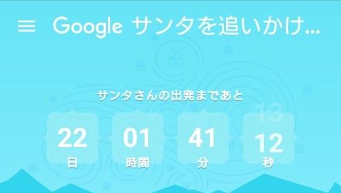 【SantaTracker】今年もGoogleでサンタを追跡!