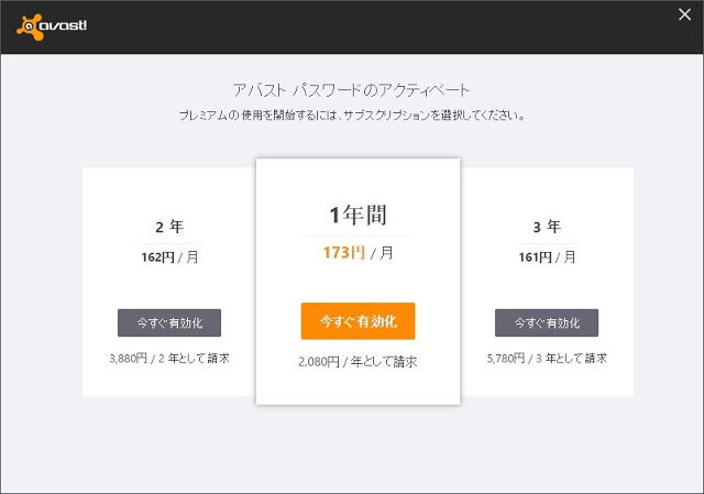 Avast Passwordsの値段