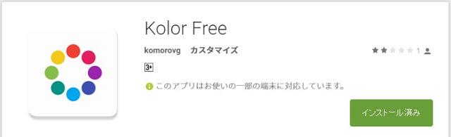 【KLWP】色の塗替えが簡単に行えるようになるコンパニオンアプリ「Koloe Free」