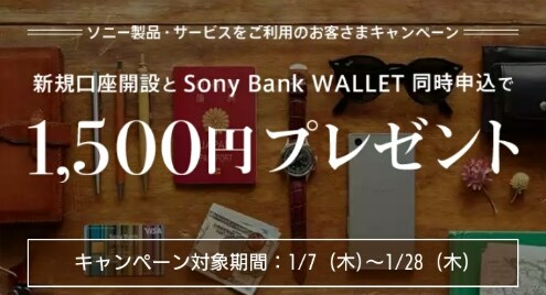 【号外】SONYが1500円くれるってよ[Xperia専用]
