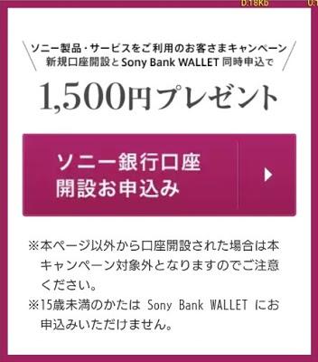 1500円プレゼント