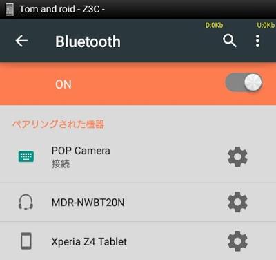 Bluetoothペアリング方法