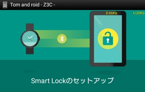AndroidのSmartLockとは