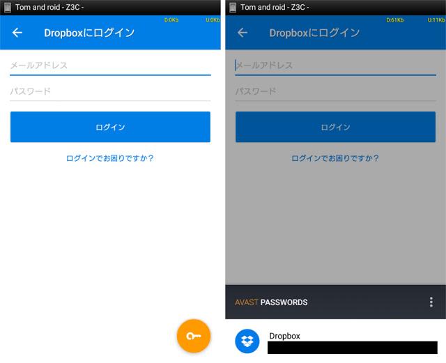 アプリのログインを自動化