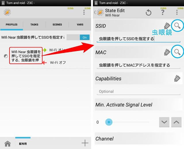 Wi-Fi自動化Task
