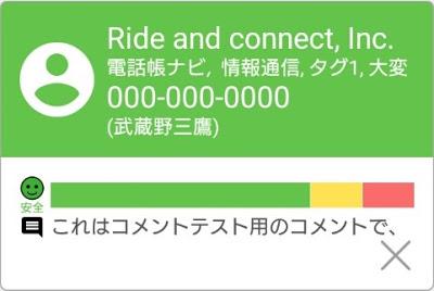「電話帳ナビ」がアップデート、ダイヤラー機能獲得。UIもマテリアルに