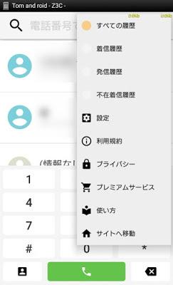 電話帳ナビの画面