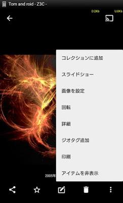 アルバムのスライドショー