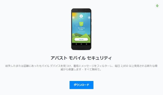 【号外】セキュリティアプリ「Avast!」のAndroid版が突然無料化、全ての機能でサブスクリプションが不要に