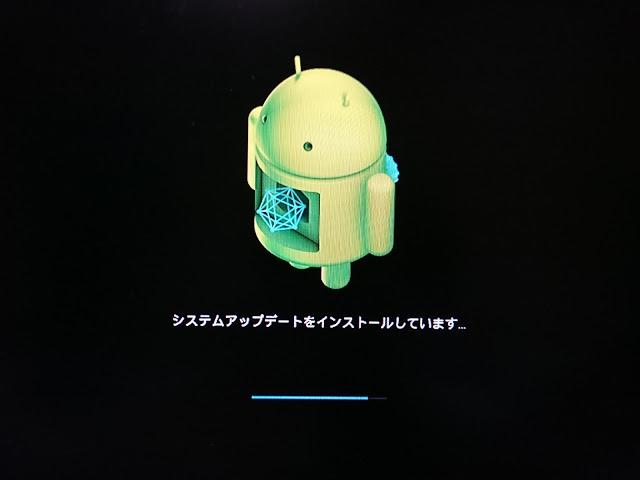 Android システムアップデートをインストールしています
