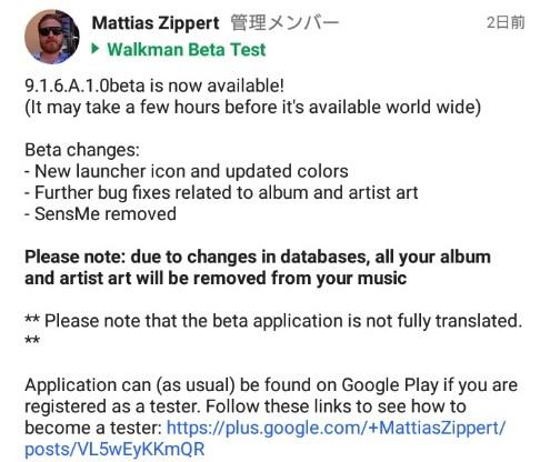 【Xperia】ミュージックアプリβ版が更新、9.1.6.A.1.0betaでSensMe削除
