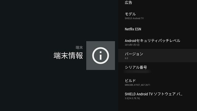 SHIELD TV 3.0