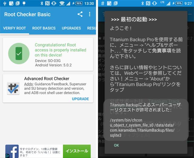 Xperia Z4 rootkit、安定化までもう一歩?