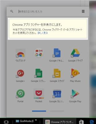 【号外】Chromeアプリランチャー、まもなく姿を消す。代替案を忘れずに!