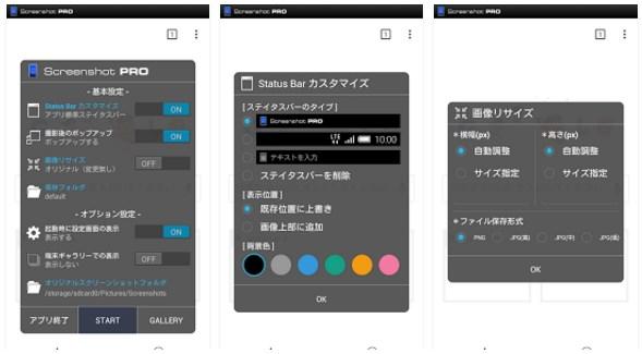 【号外】アプリ「スクショPRO」が久々に更新、Android 6.0 Marshmallowに対応