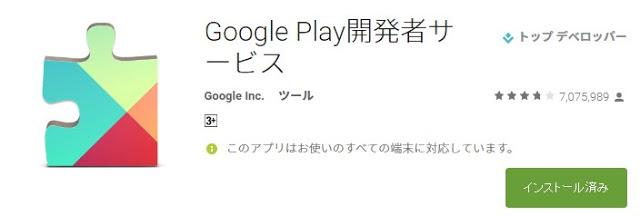 「Google Play 開発者サービス」には何ができるのか?を調べてみた