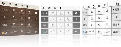 【Xperia】キーボード(IME)「POBox Plus」の快適入力方法(中級~上級編)