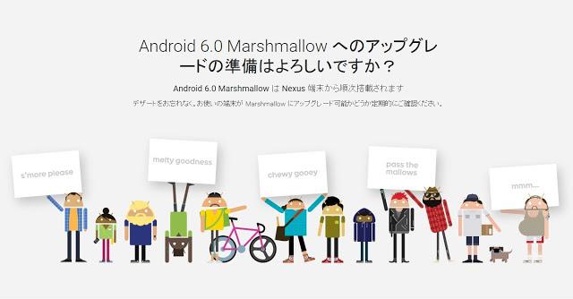 Marshmallowで意外なアプリが再び必要になったという話。