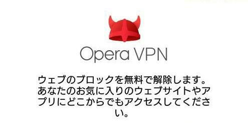 【アプリ】Operaが遂に本格的な無料VPNアプリをリリース、目玉機能はアドブロッカー?