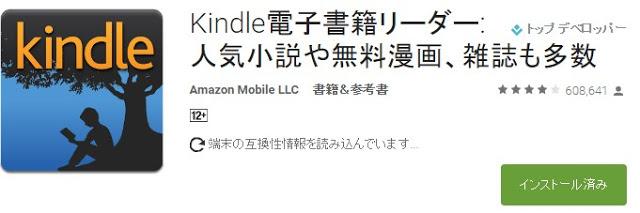 【Android】Amazon KindleアプリをSDカードに移す方法