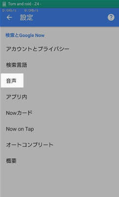 Googleアプリの設定画面の音声項目