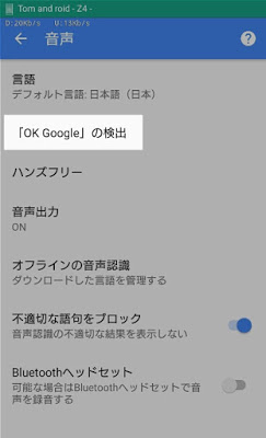 「OK Google」の検出項目