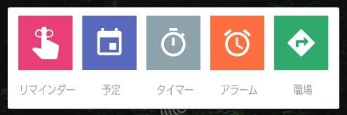 【KLWP】Androidの「Now on Tap」をトレースしたホーム画面を作ってみた