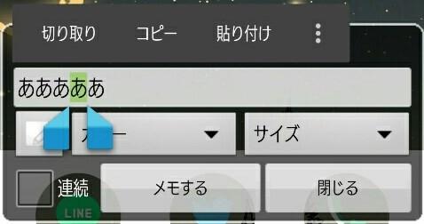 【Tips】テキスト入力時の「すべて選択」を簡単にする方法(Android 6.x)