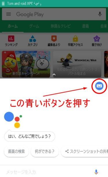 Googleアシスタントの設定を開く方法