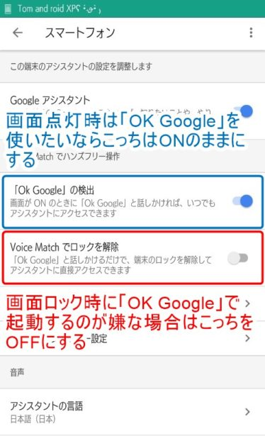 OK Googleの反応条件を決める