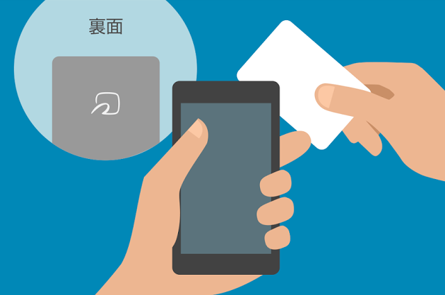 「おサイフケータイ」の公式アプリに電子マネーカードの残高読み取り機能が追加
