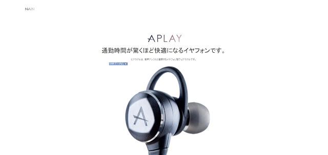 最高のライフハックイヤホン「APlay」をAmazon Launchpadで購入しました