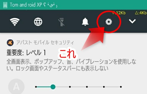 Android 7.1の新機能を先取り!Taskerを使って通知領域に設定ボタンを置く方法